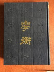 学衡(只有1-8册)