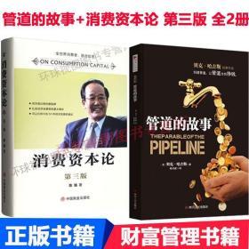 正版书籍 消费资本论第三版 精装 管道的故事 全2册 陈瑜著  贝克·哈吉斯著 两本装 生产者 经营者和消费者联系起来