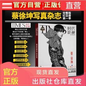 正版蔡徐坤写真完整版纪念册杂志书籍专辑特刊专刊周边写真集海报