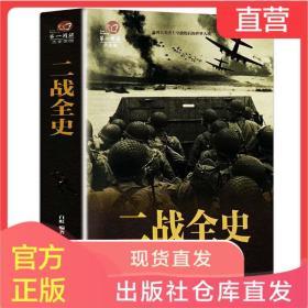 √正版 二战全史 彩图版 军事历史图书籍 第二次世界大战纪实完整