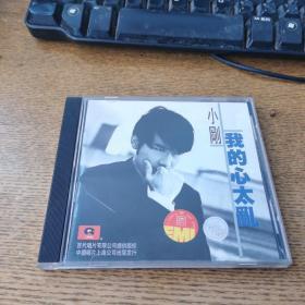 小刚我的心太乱CD盘面无划痕