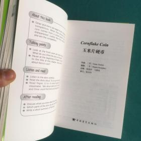 典范英语7 (18本新)