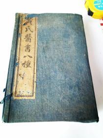 珍贵中医临床参考文献《黄氏医书八种》一套