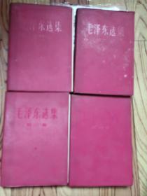 毛泽东选集1-4红色硬壳
