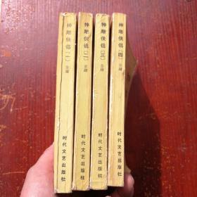 神雕侠侣  1-4  扉页处有购书者字迹