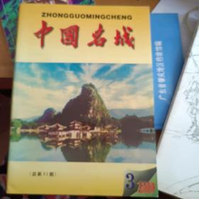中国名城2000年第三期
