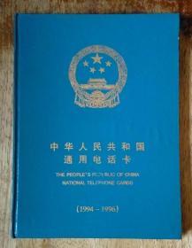 中华人民共和国 通用电话卡(1994--1996) 16开彩印  精装本