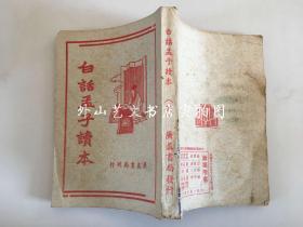 白话孟子读本(民国三十七年)