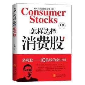 正版新书  怎样选择消费股 9787502850999 丁峰 地震出版社