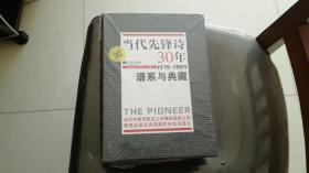 【精装】当代先锋诗30年 1979-2009谱系与典藏