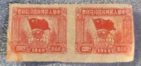 新中国税票(面值200元,1949年)