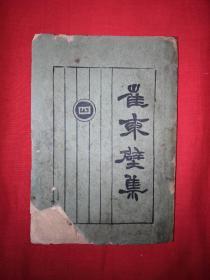 稀见老书丨崔东壁集(四)中华民国十七年版!详见描述和图片