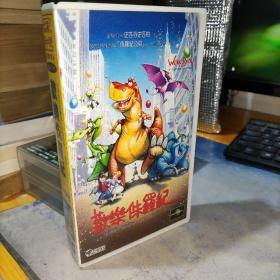 温馨幻想 欢乐侏罗纪 录像带 协和影视 实物图
