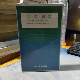 人间国宝(第三卷)森口华弘  -华丽なる元禄の色模様-录像带  实物图为准