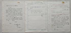 江苏美术馆馆长,江苏美协副主席,一级美术师,著名画家朱葵信礼及书稿审核单