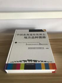中国畜禽遗传资源志. 地方品种图册