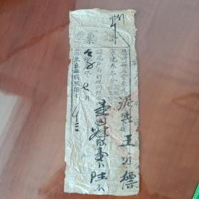 宣统三年阳曲县正堂给票