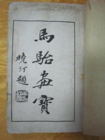 """稀见民国老版白纸线装精印""""艺术画谱""""《马骀画宝 兰竹博古画谱》,32开白纸线装一册。内有精美诗画作品多幅,印制精美,版本罕见,品如图。"""