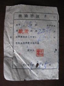 1963年换油凭证(蓖麻折换食油)