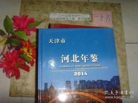 天津市河北年鉴 2014(带光盘)》精