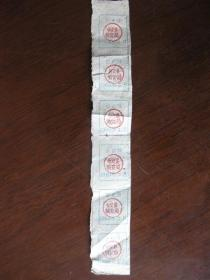 忻定县职工油证(拾天)1960年1~6月份  6张连