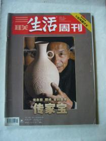 三联生活周刊 2008年第四期