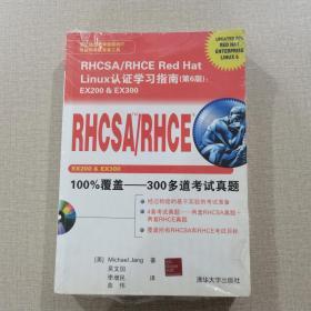 RHCSA/RHCE Red Hat Linux认证学习指南