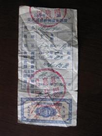 五十年代山西省灾民领取救济粮食凭证