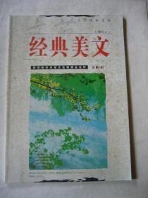 经典美文(文苑增刊)第三辑
