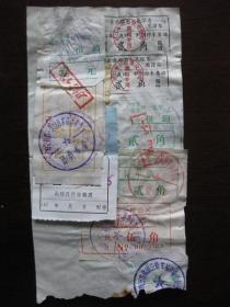 文革时期周口地区三轮车、渡口、零担行李票据  贰角 有语录 2张   粘贴在报销单上