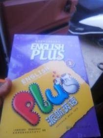 派斯英语3