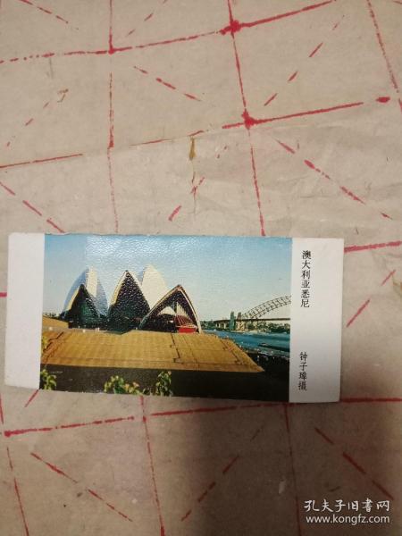 1983年日历卡片(人民美术出版社,悉尼)