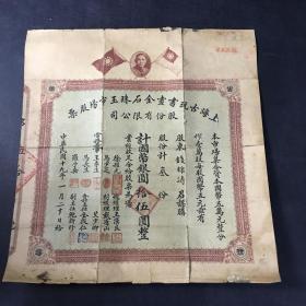 民国19年上海古玩书画金石珠玉市场股票 【带孙中山像】单张长23cm宽25cm