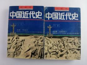 绘画本:中国近代史(上下册)