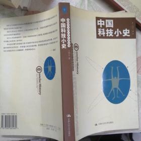 中国科技小史——写给大众的人文艺术丛书