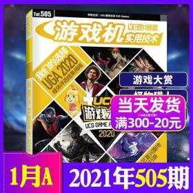 UCG游戏机实用技术2021年1月A第505期 2020年游戏大赏 怪物猎人 战争机器5 游戏攻略期刊杂志【单本】
