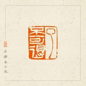禅语印  篆刻  闲章   印文:了不可得