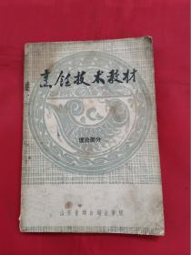 烹饪技术教材(理论部分),1973年山东省烟台商业学校编