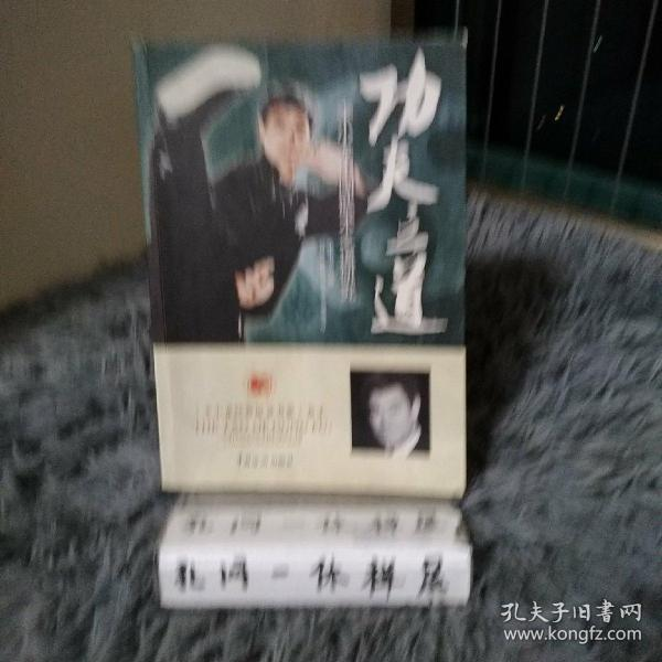 功夫之道:李小龙中国武术之道研究