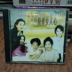 再续情牵女人心(cd一碟装)