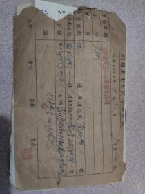 1951年军需,发票