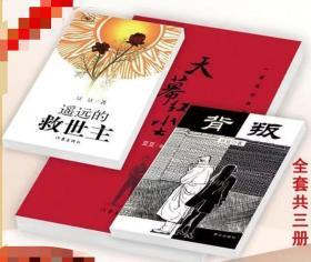 代售全新高清版:豆豆经典三部曲 遥远的救世主+天幕红尘+背叛3册合售