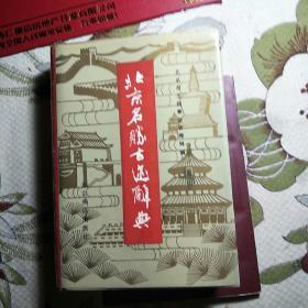 北京名胜古迹词典