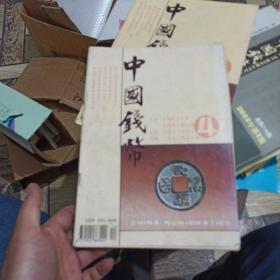中国钱币 1996年第4期