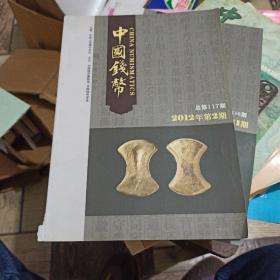中国钱币杂志2012年第2期