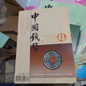 中国钱币1996年第4期