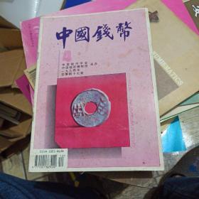 中国钱币(1994/4)