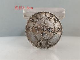 乡下收的大清丙午年龙纹中字丙午年半圆银元