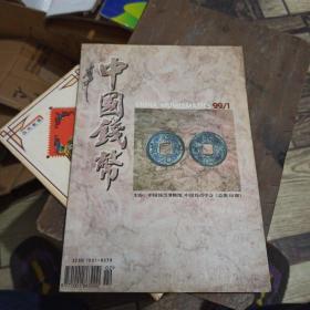 中国钱币 1999年第1期