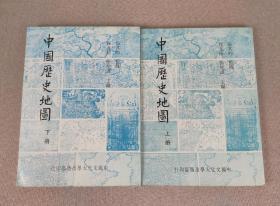 《中国历史地图》上下册全,16开,张其昀监修并作序,台湾1980年初版,繁体原版